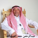 عبدالرحمن حمد العبيدالله