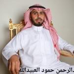 عبدالرحمن حمود العبيدالله