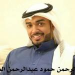 عبدالرحمن حمود عبدالرحمن الحمود