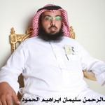عبدالرحمن سليمان ابراهيم الحمود