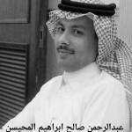 عبدالرحمن صالح ابراهيم المحيسن