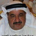 عبدالرحمن عبدالحميد الحمود   