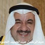 عبدالرحمن عبدالحميد عبدالرحمن الحمود