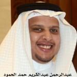عبدالرحمن عبدالطريم حمد الحمود