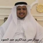 عبدالرحمن عبدالكريم حمد الحمود