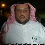 عبدالرحمن عبدالله عبدالرحمن الحمود - الرياض 