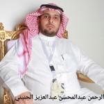 عبدالرحمن عبدالمحسن عبدالعزيز الجنيني