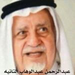 عبدالرحمن عبدالوهاب النانيه