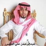 عبدالرحمن علي العويس 