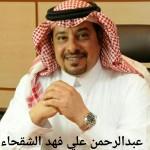 عبدالرحمن علي فهد الشقحاء - ابوعلي