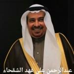 عبدالرحمن علي فهد الشقحاء 