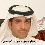 عبدالرحمن محمد العويس  