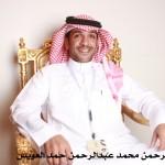 عبدالرحمن محمد عبدالرحمن حمد العويس