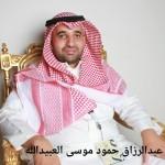 عبدالرزاق حمود موسى العبيدالله