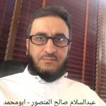 عبدالسلام صالح المنصور - ابومحمد