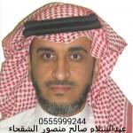 عبدالسلام صالح منصور الشقحاء