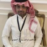 عبدالعزيز ابراهيم يوسف الحمودي