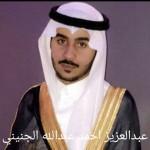 عبدالعزيز احمد عبدالله الجنيني