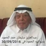 عبدالعزيز سليمان حمد الحمود