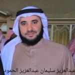 عبدالعزيز سليمان عبدالعزيز الحمود (2)