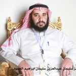 عبدالعزيز سليمان عبدالعزيز سليمان ابراهيم الحمود