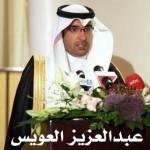 عبدالعزيز صالح العويس 
