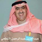 عبدالعزيز عبدالرحمن البطحي