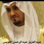 عبدالعزيز عبدالرحمن العويس