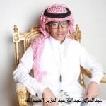 عبدالعزيز عبدالله عبدالعزيز العبيدالله