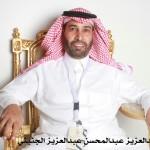 عبدالعزيز عبدالمحسن عبدالعزيز الجنيني