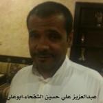 عبدالعزيز علي حسين الشقحاء - ابوعلي
