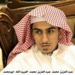 عبدالعزيز محمد عبدالعزيز محمد العبيدالله 