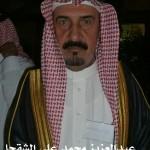 عبدالعزيز محمد علي الشقحا - بريدة 