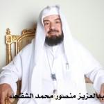 عبدالعزيز منصور محمد الشقحاء 