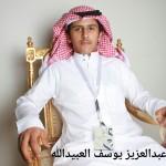 عبدالعزيز يوسف العبيدالله