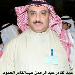 عبدالقادر عبدالرحمن عبدالقادر الحمود