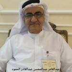 عبدالقادر عبدالمحسن الحمود