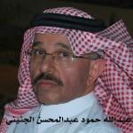 عبدالله حمود عبدالمحسن الجنيني - ابومحمد 