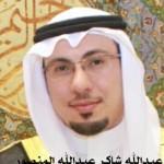 عبدالله شاكر عبدالله المنصور 