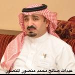 عبدالله صالح محمد منصورالمنصور-البحرين 