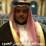 عبدالله عبدالرحمن الحمود