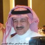 عبدالله عبدالرحمن عبدالله المحيسن - ابومحمد