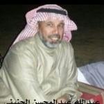 عبدالله عبدالمحسن الجنيني 