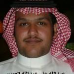 عبدالله علي عبدالله العويس - عنيزة  