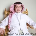 عبدالله فؤاد عبدالرحمن المحيسن