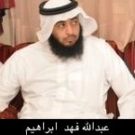 عبدالله فهد ابراهيم الحمود   