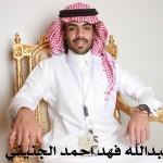 عبدالله فهد حمد الجنيني