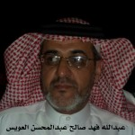 عبدالله فهد صالح عبدالمحسن العويس - ظابط 