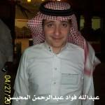 عبدالله فواد المحيسن - الرياض 