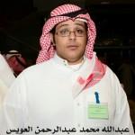 عبدالله محمد عبدالرحمن العويس